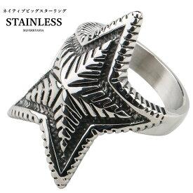ステンレス素材 ビッグスターリング 星 指輪 五芒星 リング ステンレス ネイティブ