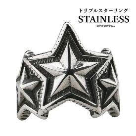 ステンレス素材 トリプルスターリング 星 指輪 五芒星 リング 3スターリング ネイティブ
