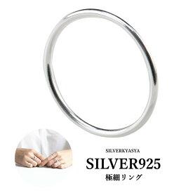 シルバー925素材 シンプル 極細 リング シルバー 指輪 レディース リング 925 銀 お洒落 重ね付け 人気!