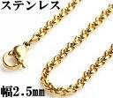 ステンレス素材 18KGP ゴールド ロールチェーン 18Kメッキ Roll Chain 幅2.5mm 40cm 45cm 50cm 60cm