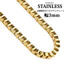 高級感あり ステンレス ベネチアンチェーン ゴールド 金 ステンレスチェーン ネックレス ボックスチェーン 45cm 50cm …
