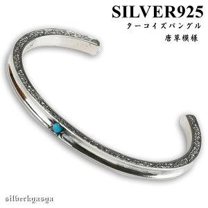 シルバー925素材 唐草 バングル ターコイズバングル 925 銀 シルバーバングル メンズ レディース ワンポイント