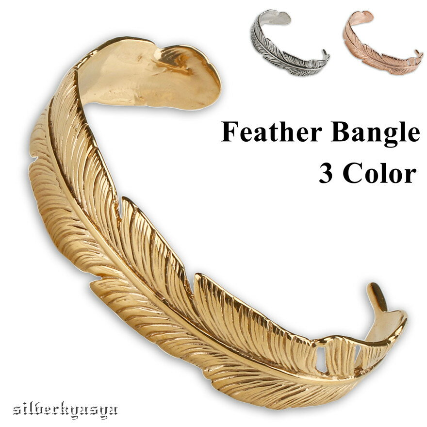ステンレス素材 フェザーバングル ゴールド シルバー ブレスレット 羽根 バングル フェザー ブレスレット 3 Color