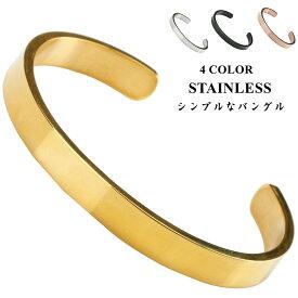 316L ステンレス シンプルバングル 平打ち バングル シンプル ブレスレット 金 シルバー ローズゴールド ブラック 4color 2size