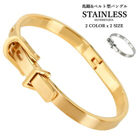 高品質ステンレス ベルト バングル ゴールド 金 銀 ブレスレット ベルト 馬蹄 ホースシュー バングル メンズ レデース 2color 2size ペアブレスレットにもオススメ!