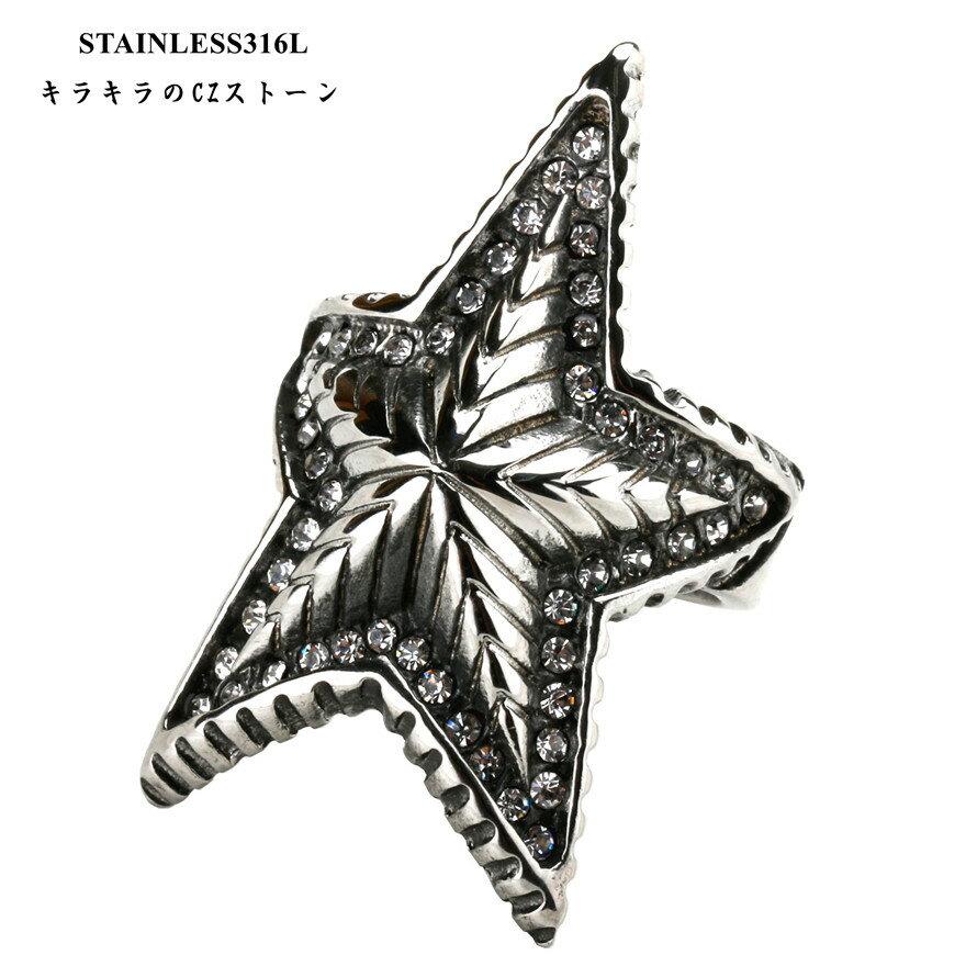 ステンレス316素材 スターリング メンズ ラージスターリング 指輪 シルバー ステンレスリング ジルコニア パヴェ 豪華