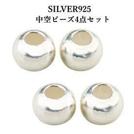 シルバー925 中空ビーズ 4点セット 6mm シルバービーズ