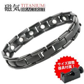 磁気ブレスレット メンズ チタン ゲルマニウム ブラック 黒 メタルバンド リンクブレスレット black マット 金属アレルギー 磁石 磁力 調整器具付属