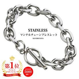 ステンレス チェーンブレスレット メンズ レディース マンテル ブレスレット シルバー 銀色 チェーンブレスレット シンプル