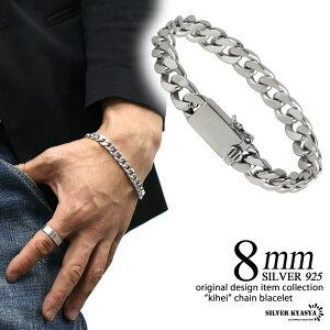 シルバー925 喜平 チェーンブレスレット 幅8mm silver 銀 18cm 21cm 喜平ブレスレット silver925