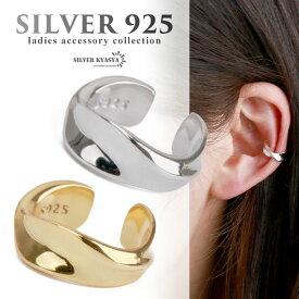 ツイスト イヤーカフ シンプル レディース シルバー925 18k18金 耳の穴いらない イヤークリップ シルバー ゴールド 金属アレルギー対応 片耳用