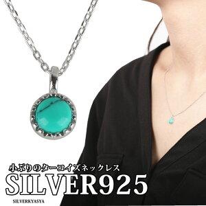 シルバー925 ターコイズ ネックレス シンプル ペンダント レディース チャーム 可愛い 小ぶり ネックレス 925 銀 シルバー925あずきチェーン 40cm