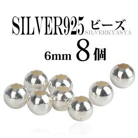 【8個】6mm シルバー925素材 ビーズ シルバー925ビーズ イーグルネックレス制作 カスタムパーツ