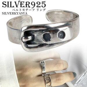 シルバー925 ベルト リング バックル リング オープンリング フリーサイズ silver925ring 銀 スターリングシルバー 帯 お洒落 遊び心 金属 アレルギー フリー 指輪 レディース お洒落