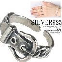シルバー925 ベルト リング バックル リング オープンリング フリーサイズ silver 銀 スターリングシルバー 帯 お洒落…