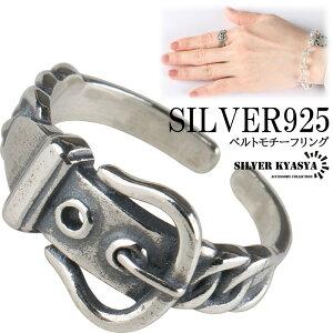 シルバー925 ベルト リング バックル リング オープンリング フリーサイズ silver 銀 スターリングシルバー 帯 お洒落 遊び心 金属 アレルギー フリー 指輪
