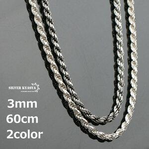 シルバー925 ロープチェーン シルバーチェーン ネックレス 925 フレンチロープチェーン 燻し 銀 925 ブランド 幅3mm 長さ60cm