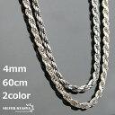 太め シルバー925 ロープチェーン ネックレス 925 フレンチロープチェーン 燻し 銀 925 太幅4mm 長さ60cm