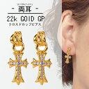 両耳 シルバー925素材 22KGP ゴールド クロスドロップピアス 金 クロスピアス ドロップ 22k メッキ 十字架 ピアス 上級ジルコニア