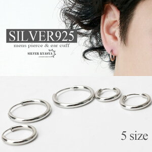 シンプルピアス シルバー925 プレーン フープピアス 男性 silver 金属アレルギー対応 片耳用 18G