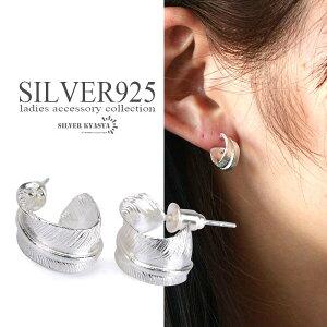 シルバー925 フェザーピアス C型フープ ピアス レディース フープピアス 女性 silver 小ぶり 金属アレルギー 対応 両耳用 2点セット