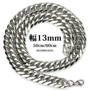 ステンレス 6面カットダブル 喜平 きへい チェーンネックレス silver 喜平ネックレス 6面 W 50cm 60cm 幅13mm