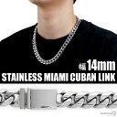 幅14mm STAINLESS STEEL 6面カット 喜平ネックレス ステンレス 差し込み式 マイアミキューバンチェーン 50cm 60cm