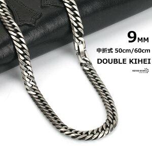 ステンレス 喜平ネックレス 中折式 マイアミキューバンリンク ダブル喜平チェーンネックレス 燻し いぶし 幅9mm 50cm 60cm
