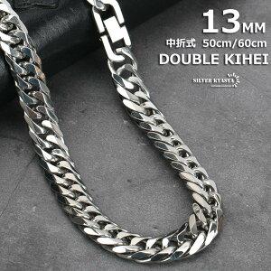 ステンレス 喜平ネックレス 中折式 太幅 太め マイアミキューバンリンク ダブル喜平チェーンネックレス シルバー 銀色 silver 幅13mm 50cm 60cm