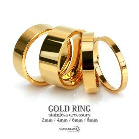 ゴールドリング シンプルリング ステンレスリング メンズ レディース 18K gold 幅2mm 4mm 6mm 8mm ピンキーリング フラットバンド IP 平打ちリング 金属アレルギー対応