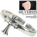 シルバー925 クロス 十字架 リング レディース オープンリング フリーサイズ silver 金属アレルギー対応 シンプル