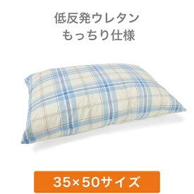 枕 低反発枕 低反発 綿100%カバー付き 35cm×50cmサイズ用 チェック柄「寝具」 「プレゼント」 「ギフト」 「父の日」