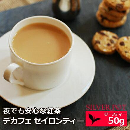 [デカフェ紅茶]デカフェ・セイロンティー(50g)