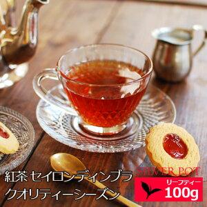 紅茶 お徳用パック セイロン ディンブラ QualitySeason 2020年 デスフォード茶園 BOP 100g