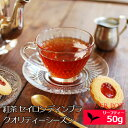 紅茶 セイロン ディンブラ QualitySeason 2020年 デスフォード茶園 BOP 50g