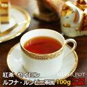 【メール便選択で送料無料】[お徳用パック][紅茶]セイロン・ルフナ2017年ルンビニ茶園FBOPFEXSP(100g)