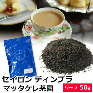 紅茶 セイロン ディンブラ 2021年 マッタケレ茶園 Dust1 (50g) / マッタケリー茶園 マタケリー茶園 ダストワン /