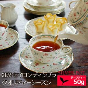 紅茶 セイロン ディンブラ Quality Season 2021年 サマーセット茶園 BOP 50g / サマセット茶園