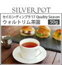 [紅茶]セイロン紅茶ディンブラQualitySeason2017年ウォルトリム茶園BOP(50g)