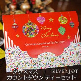 ◆11/12より発送開始(他ご注文含む) 紅茶セット クリスマス カウントダウン ティーセット ご自宅用にもクリスマスギフトにも
