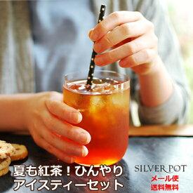 夏も紅茶!ひんやりアイスティーセット