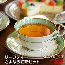 リーフティー さよなら紅茶セット