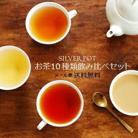 紅茶etc10種各6g飲み比べ プチシルバーポット ギフトにもぴったり