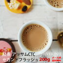紅茶 お徳用パック アッサム(カチャール)CTC セカンドフラッシュ 2018年 ブブリガット茶園 200g