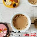 【メール便選択で送料無料】[紅茶]アッサム(カチャール)CTCセカンドフラッシュ2018年ブブリガット茶園(100g)