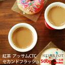 ★紅茶 お徳用パック アッサム(カチャール)CTC セカンドフラッシュ 2019年 ブブリガット茶園 500g
