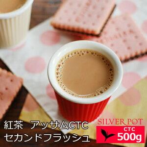 ★紅茶 お徳用パック アッサム(カチャール)CTC セカンドフラッシュ 2020年 ブブリガット茶園 BP 500g