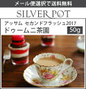 【メール便選択で送料無料】[紅茶]アッサム・セカンドフラッシュ2017年ドゥームニ茶園SFTGFOP1 clonal(50g)