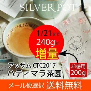 【メール便選択で送料無料】[紅茶]アッサムCTC2017年ハティマラ茶園200gお徳用パック(→1/21まで240gに増量)