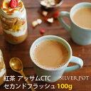 紅茶 お徳用パック アッサムCTC 2019年 セカンドフラッシュ ハティマラ茶園 100g